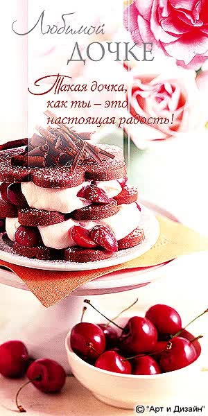 Watch and share Пи Поздравление С 8 Марта Куму GIFs on Gfycat