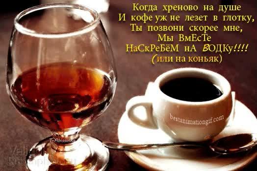 Watch and share Бокал С Коньяком И Чашка С Кофе. GIFs on Gfycat