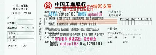 Watch and share 工商银行支票样本 GIFs by 各国证书文凭办理制作【微信:aptao168】 on Gfycat