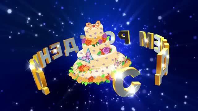 Watch and share Футаж: С Днем Рождения! Вариант 11 GIFs on Gfycat