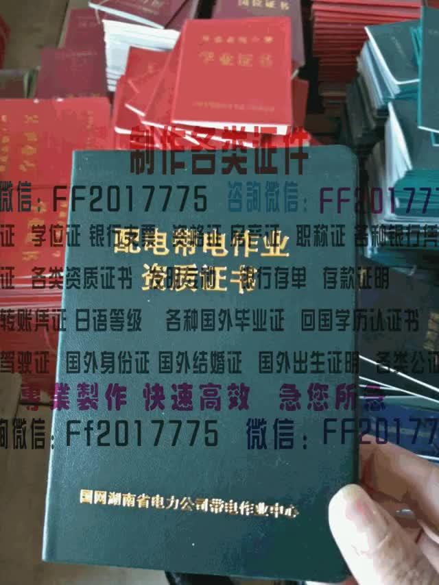 Watch and share Zxjdz-高仿高中文凭办理++微FF2017775 GIFs by 各种证件制作-微信:FF2017775 on Gfycat