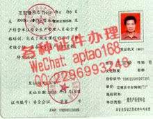 Watch and share 1r539-办个武术教练证V【aptao168】Q【2296993243】-v1n3 GIFs by 办理各种证件V+aptao168 on Gfycat