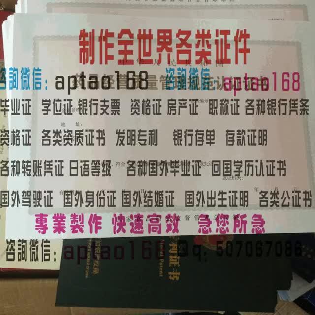 Watch and share 药品经营质量管理规范认证证书 GIFs by 各国证书文凭办理制作【微信:aptao168】 on Gfycat