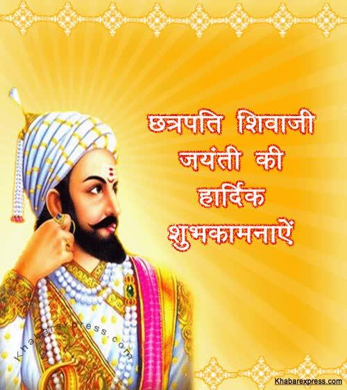 Watch and share Chatarpati Shivaji Jayanti Ki Hardik Shubhkamnayein GIFs on Gfycat