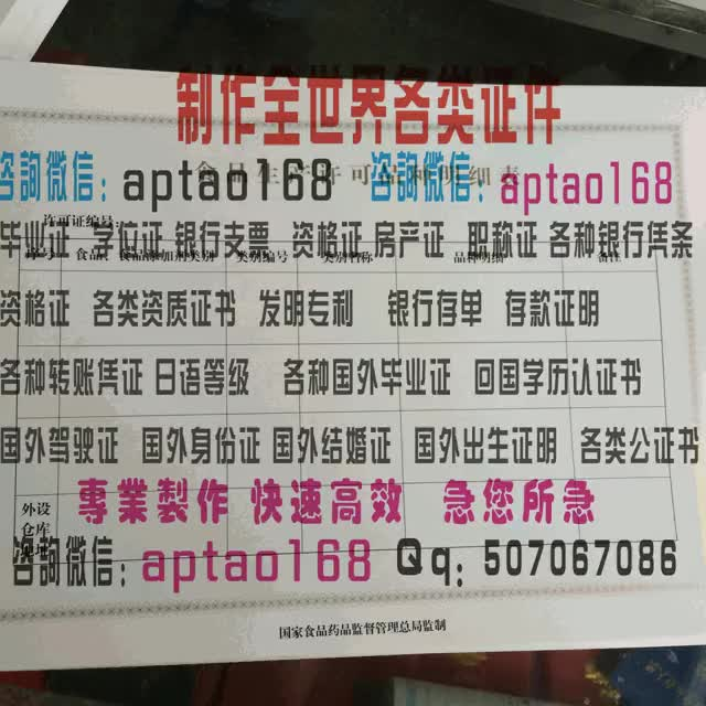 Watch and share 食品生产许可品种明细表 GIFs by 各国证书文凭办理制作【微信:aptao168】 on Gfycat