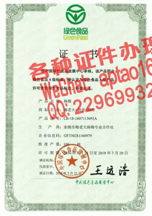 Watch and share Aoi0g-浙江机电职业技术学院毕业证办理V【aptao168】Q【2296993243】-5jvj GIFs by 办理各种证件V+aptao168 on Gfycat