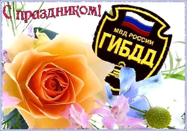 Watch and share С Праздником GIFs on Gfycat