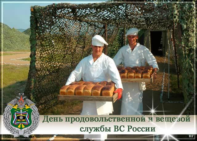 Watch and share 18 Февраля - День Продовольственной И Вещевой Службы ВС России. GIFs on Gfycat