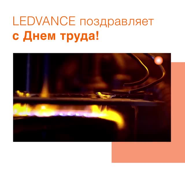 Watch and share Ledvance Гиф 17апр2 GIFs on Gfycat