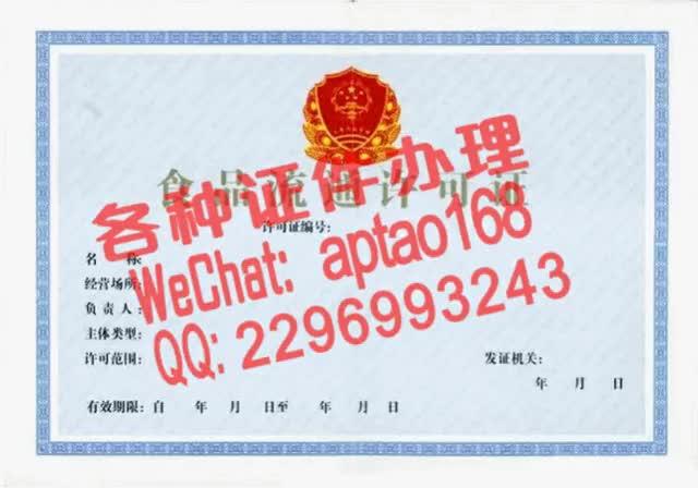 Watch and share 953hr-制作日本语能力认定书多少钱V【aptao168】Q【2296993243】-d7v5 GIFs by 办理各种证件V+aptao168 on Gfycat