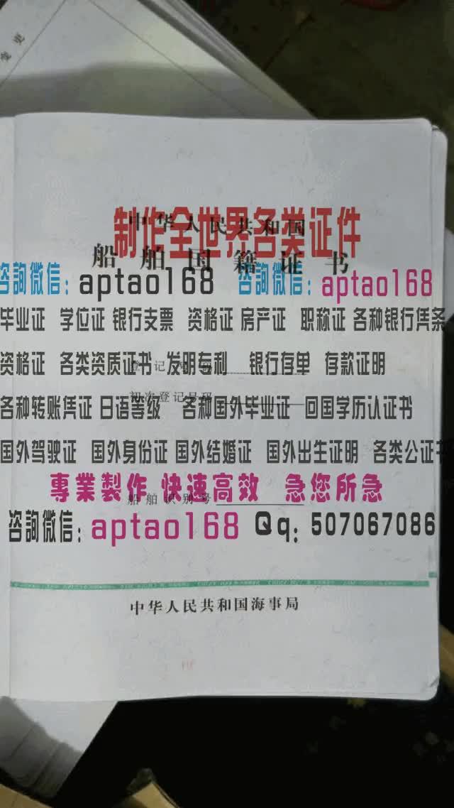 Watch and share 船舶国籍证书 GIFs by 各国证书文凭办理制作【微信:aptao168】 on Gfycat