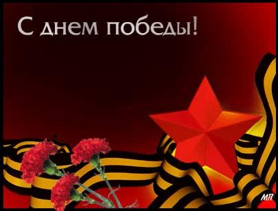 Watch and share Поздравляем С Днем Победы Гиф, Гифки, Gif, Анимашки GIFs on Gfycat