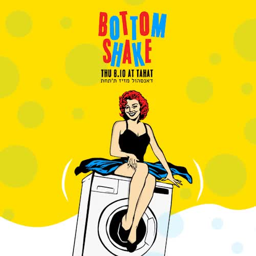 Watch and share Art For 'Bottom Shake' - Dancehall Party In Tel Aviv. #dancehall #washingmachine #pinup #clean #yaproductions #silverman #telaviv GIFs on Gfycat