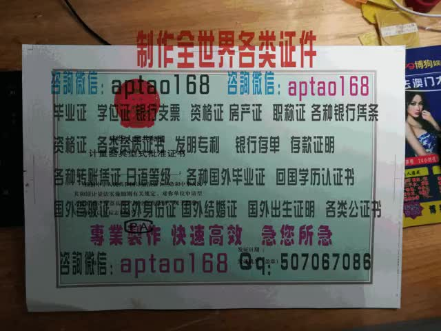 Watch and share 计量器具型式批准书 GIFs by 各国证书文凭办理制作【微信:aptao168】 on Gfycat