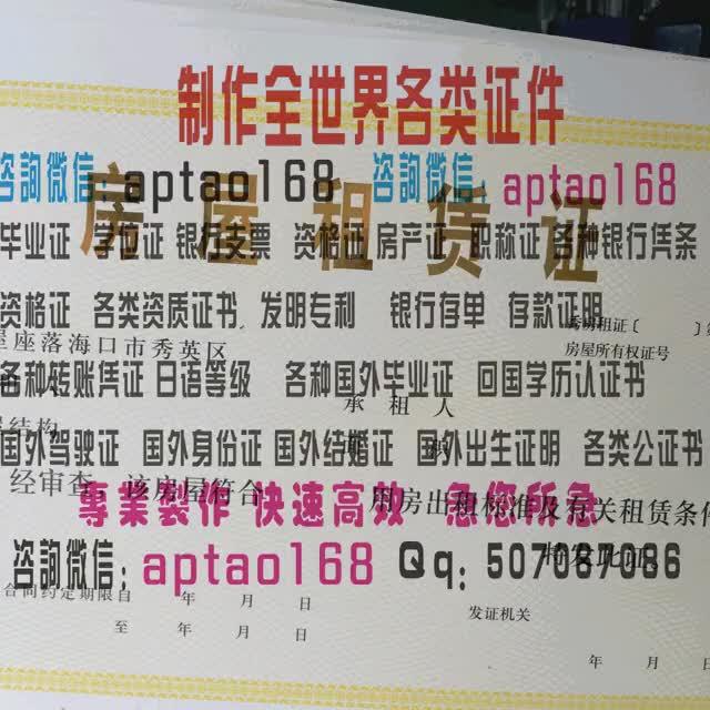 Watch and share 房屋租凭证 GIFs by 各国证书文凭办理制作【微信:aptao168】 on Gfycat