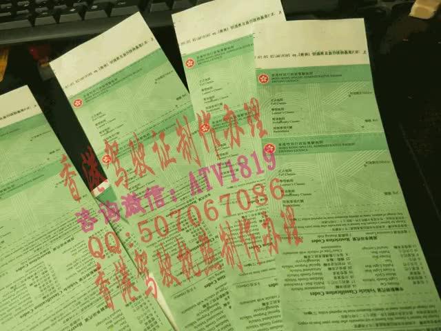 Watch and share 办香港驾驶执照+微信ATV1819-最真实驾照制作办理 GIFs by 香港驾照制作办理+微ATV1819 on Gfycat