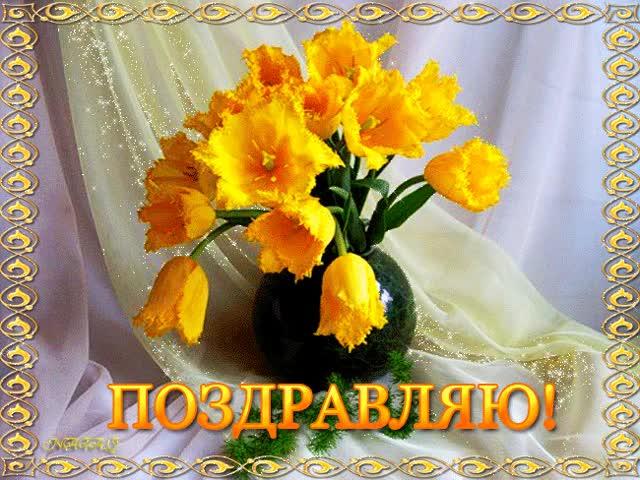 Watch and share Поздравляю GIFs on Gfycat