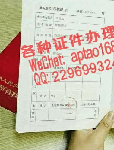 Watch and share Jr77p-内蒙古丰州职业学院毕业证办理V【aptao168】Q【2296993243】-1vj9 GIFs by 办理各种证件V+aptao168 on Gfycat