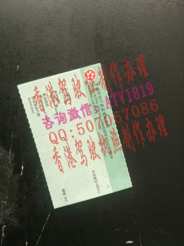 Watch and share 图瓦卢做香港驾驶执照+微信ATV1819-最真实驾照制作办理 GIFs by 香港驾照制作办理+微ATV1819 on Gfycat