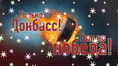 Watch and share Только Донбасс Только Победа Гиф GIFs on Gfycat