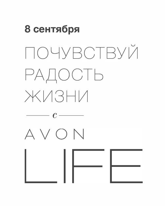 Watch and share Почувствуй Радость Жизни С Новыми Ароматами Avon Life GIFs on Gfycat