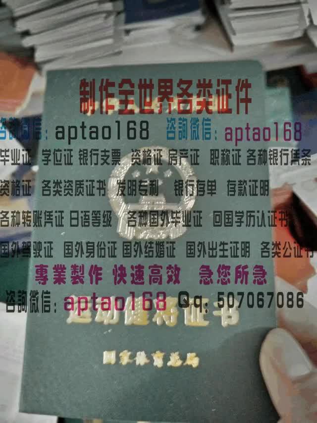 Watch and share 运动健将证书 GIFs by 各国证书文凭办理制作【微信:aptao168】 on Gfycat