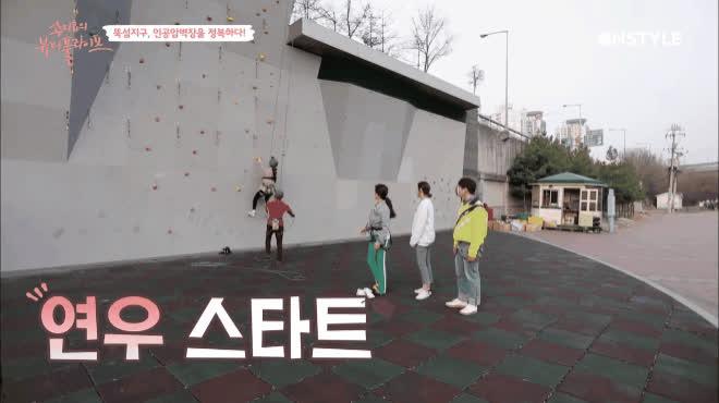 Thi leo vách đá ai cũng khóc xanh mặt, còn Song Ji Hyo lại biểu cảm thế này đây!