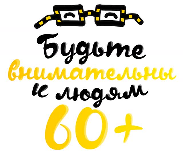 Watch and share Забота GIFs by Beeline Russia on Gfycat