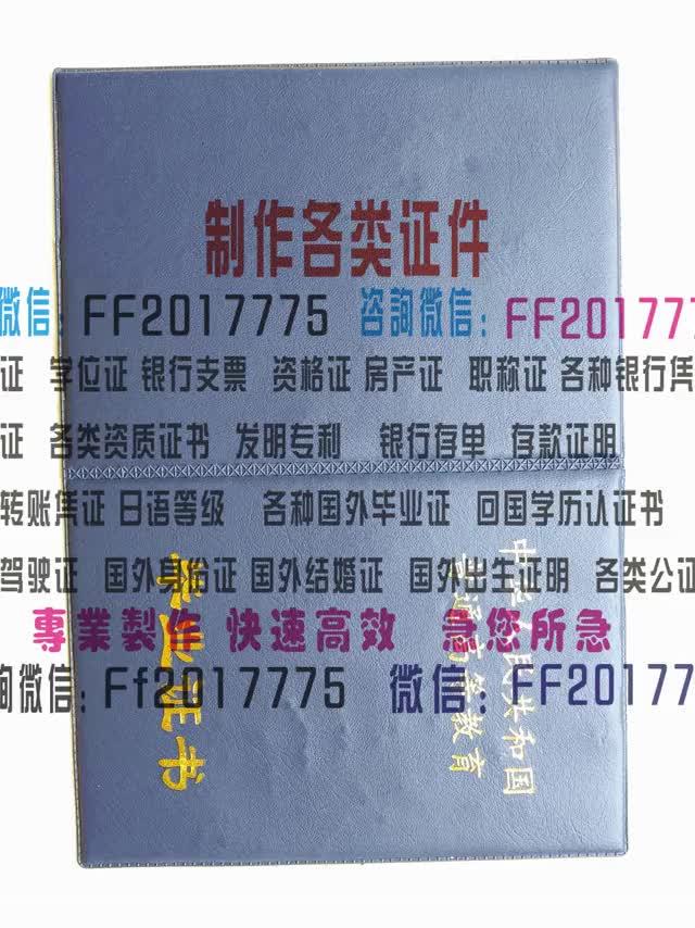Watch and share Zdtxf-毕业证编号查询++微FF2017775 GIFs by 各种证件制作-微信:FF2017775 on Gfycat