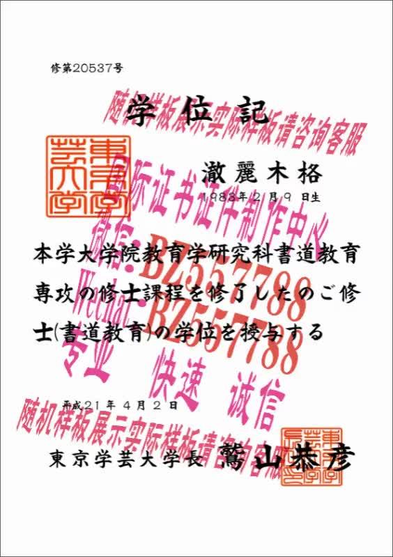 Watch and share 做个假的中国文化大学毕业证成绩单[咨询微信:BZ557788]办理世界各国证书证件 GIFs on Gfycat