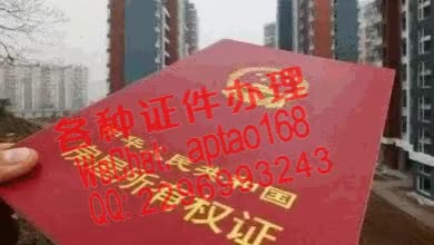 Watch and share Jpfl9-哪里能办国际财务管理师证书IFMV【aptao168】Q【2296993243】-5xb5 GIFs by 办理各种证件V+aptao168 on Gfycat