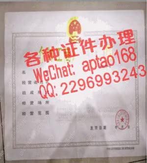 Watch and share 06o28-天津职业大学毕业证办理V【aptao168】Q【2296993243】-dztp GIFs by 办理各种证件V+aptao168 on Gfycat