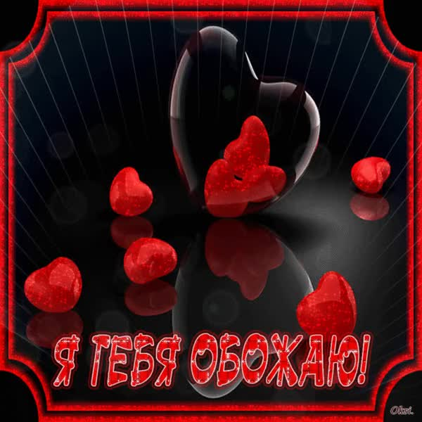 Watch and share Я Тебя Обожаю. Любовь Романтика Картинки GIFs on Gfycat