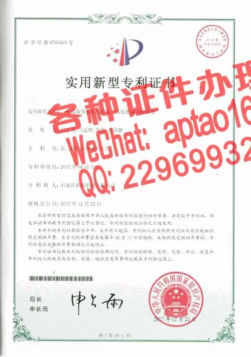 Watch and share 2s84o-华中科技大学武昌分校毕业证办理V【aptao168】Q【2296993243】-v1vn GIFs by 办理各种证件V+aptao168 on Gfycat