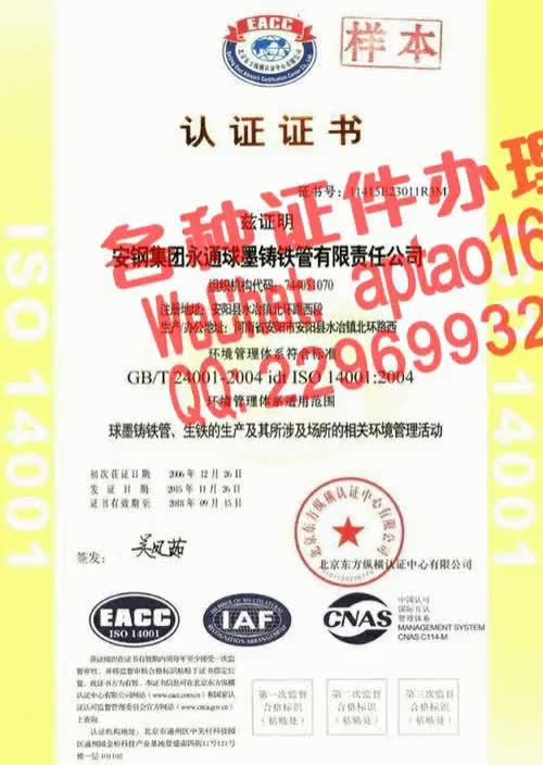 Watch and share 1ftn3-假的承装修试资质证书多少钱V【aptao168】Q【2296993243】-ysym GIFs by 办理各种证件V+aptao168 on Gfycat