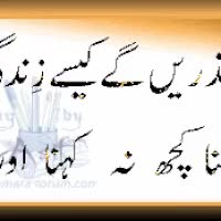 Watch and share Urdu Poetry Image GIFs on Gfycat