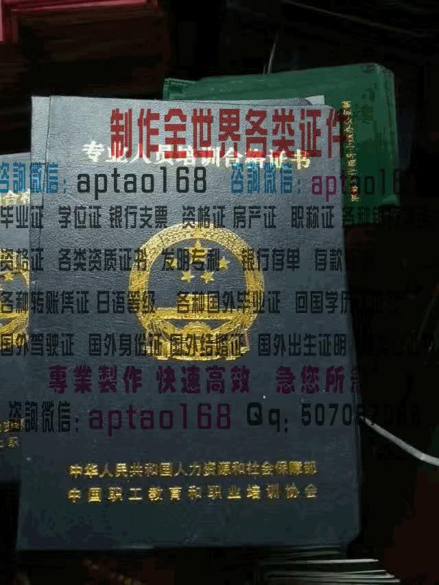 Watch and share 职工教育专业人员培训合格证书 GIFs by 各国证书文凭办理制作【微信:aptao168】 on Gfycat