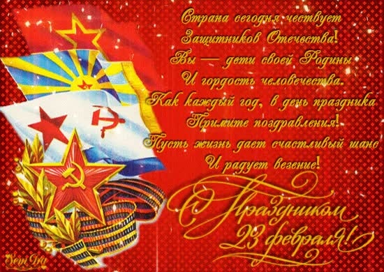 Watch and share С Праздником 23 Февраля! GIFs on Gfycat