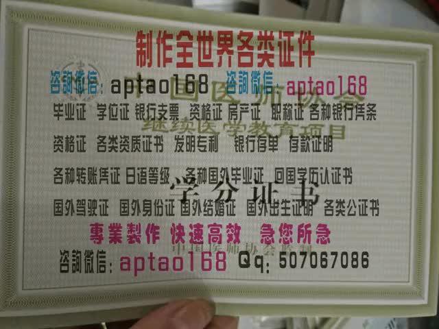 Watch and share 中国医师协会继续医学教育项目学分证明 GIFs by 各国证书文凭办理制作【微信:aptao168】 on Gfycat
