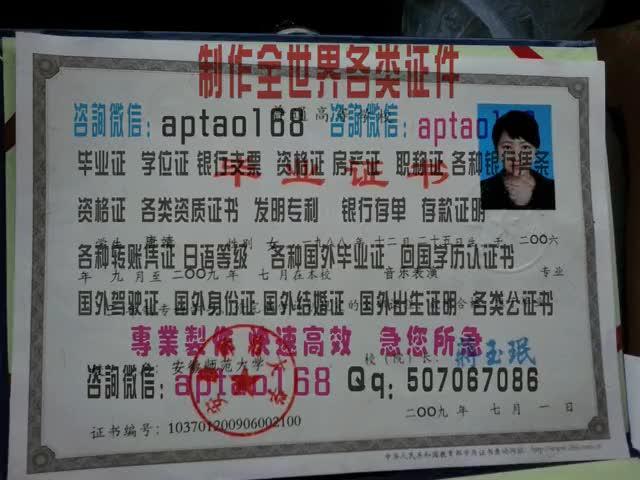 Watch and share 大学毕业证 GIFs by 各国证书文凭办理制作【微信:aptao168】 on Gfycat