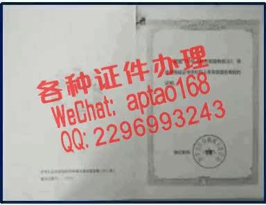 Watch and share 35lp1-辽宁经济职业技术学院毕业证办理V【aptao168】Q【2296993243】-bdxj GIFs by 办理各种证件V+aptao168 on Gfycat