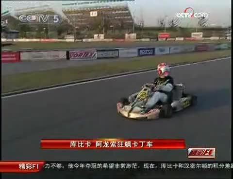 Watch F1 Shanghai 2008 Alonso and Kubica karting GIF on Gfycat. Discover more related GIFs on Gfycat