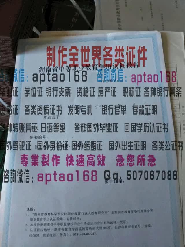 Watch and share 中等职业教育学历认证报告 GIFs by 各国证书文凭办理制作【微信:aptao168】 on Gfycat