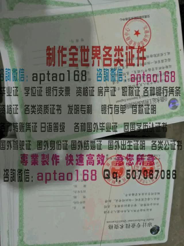 Watch and share 专业技术资格证 GIFs by 各国证书文凭办理制作【微信:aptao168】 on Gfycat