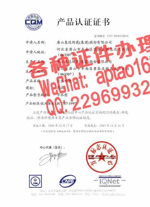 Watch and share 2688g-做假建筑资质证V【aptao168】Q【2296993243】-bb55 GIFs by 办理各种证件V+aptao168 on Gfycat
