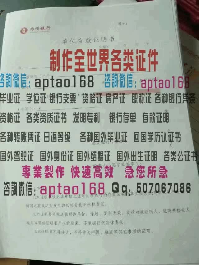 Watch and share 单位存款证明 GIFs by 各国证书文凭办理制作【微信:aptao168】 on Gfycat
