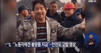 Watch and share 중국의 노동자 차별 GIFs by podong on Gfycat