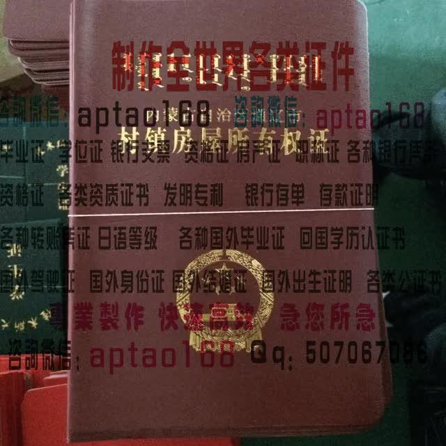 Watch and share 村镇房屋所有权证 GIFs by 各国证书文凭办理制作【微信:aptao168】 on Gfycat