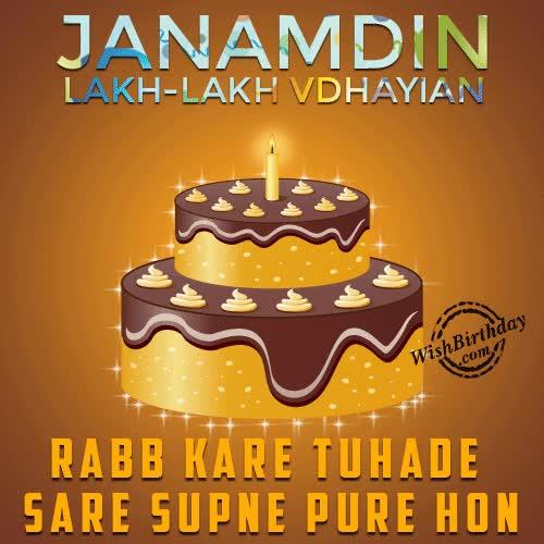 Watch and share Rabb Kare Tuhade Sare Supne Pure Hon - WishBirthday.com GIFs on Gfycat