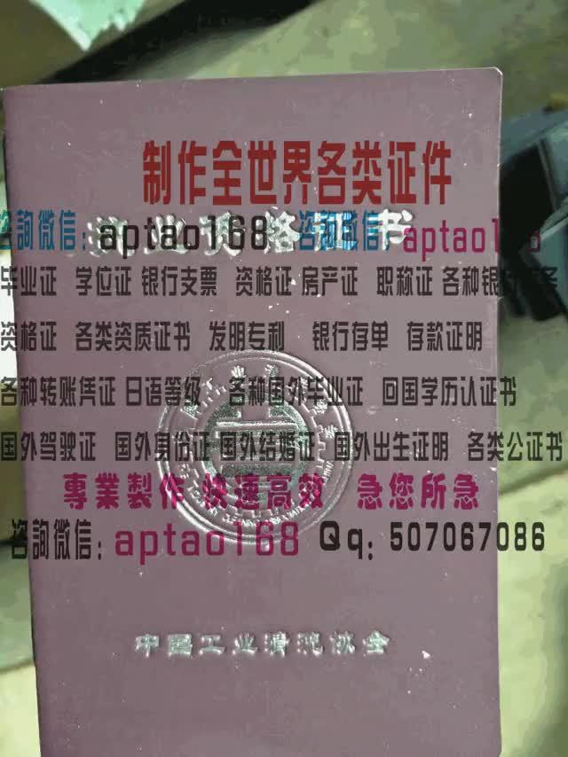 Watch and share 中国工业清洗服务执业资格证书 GIFs by 各国证书文凭办理制作【微信:aptao168】 on Gfycat